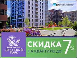 Квартиры в ЖК «Сиреневый парк» от 5,7 млн рублей Скидка до 7%. Ипотека от 5%.